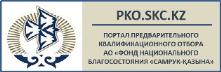 Предварительный квалификационный отбор потенциальных поставщиков Самрук-Казына